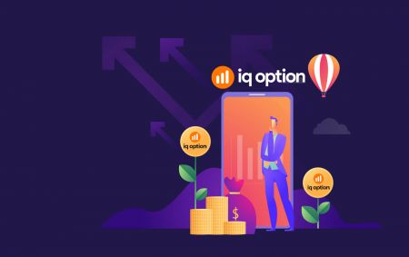 كيفية إيداع وتداول الخيارات الثنائية في IQ Option